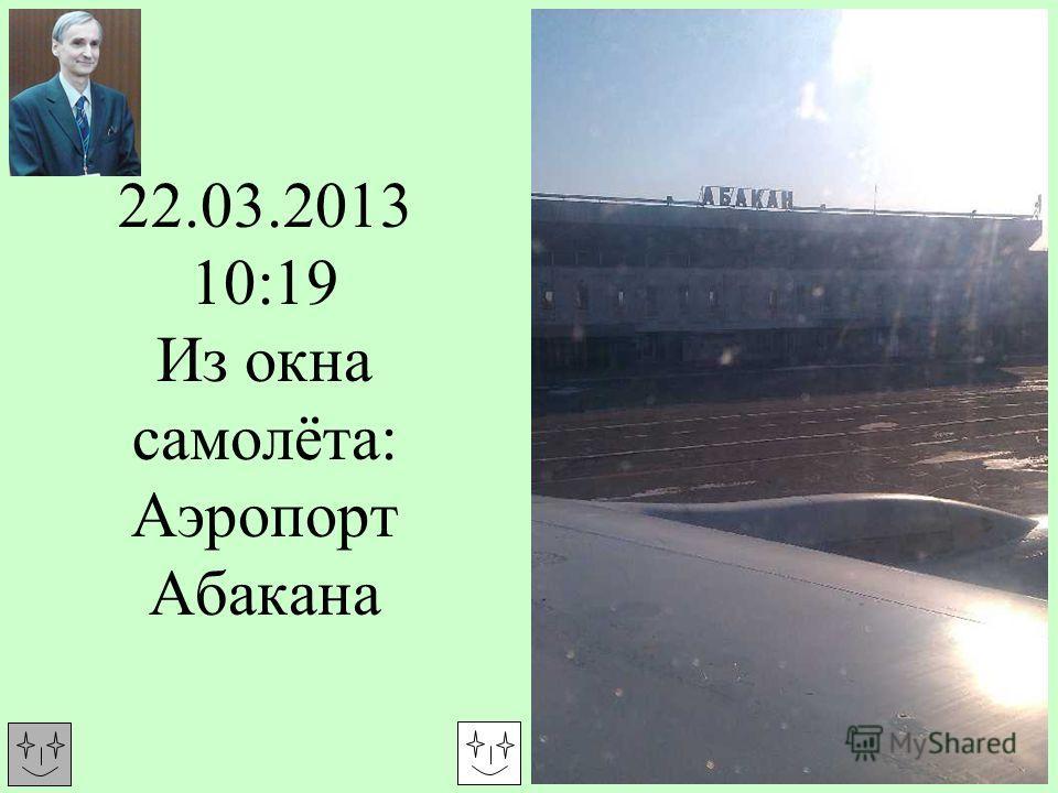 22.03.2013 10:19 Из окна самолёта: Аэропорт Абакана