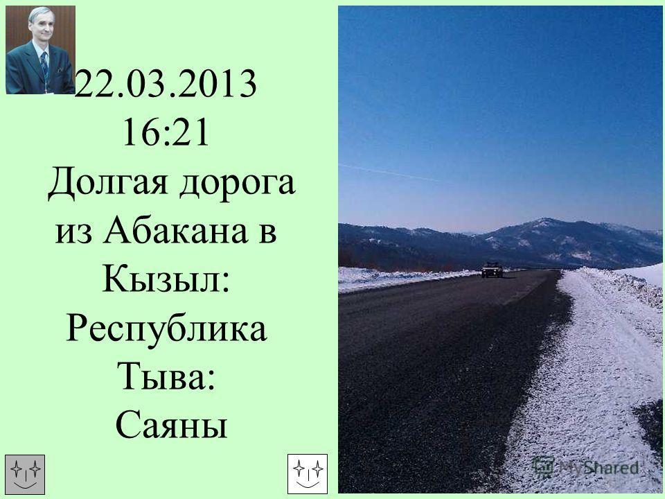 22.03.2013 16:21 Долгая дорога из Абакана в Кызыл: Республика Тыва: Саяны
