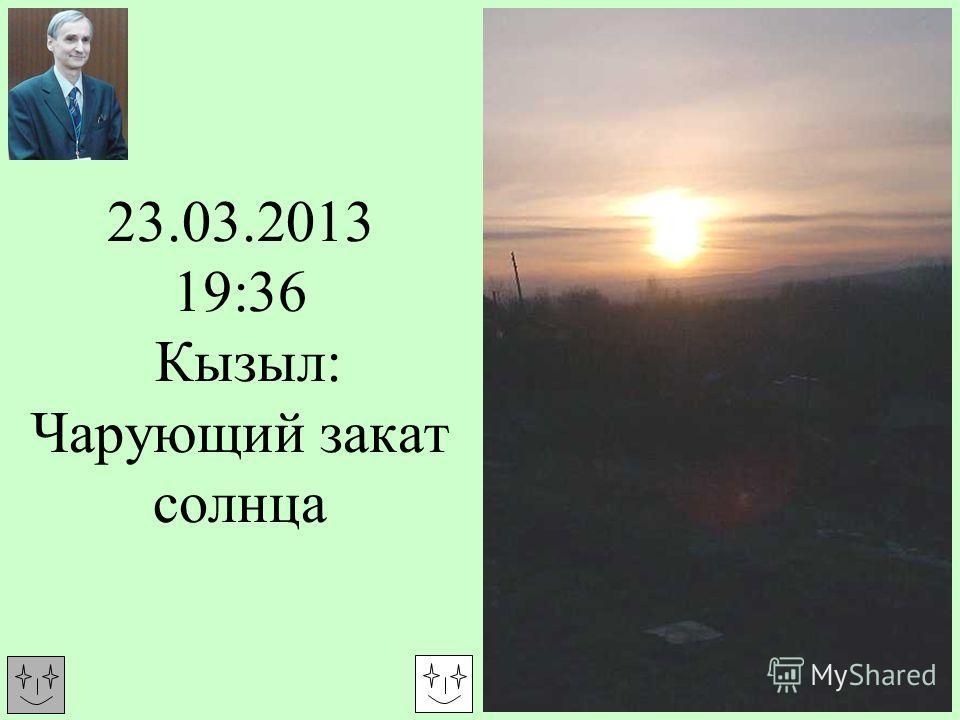 23.03.2013 19:36 Кызыл: Чарующий закат солнца