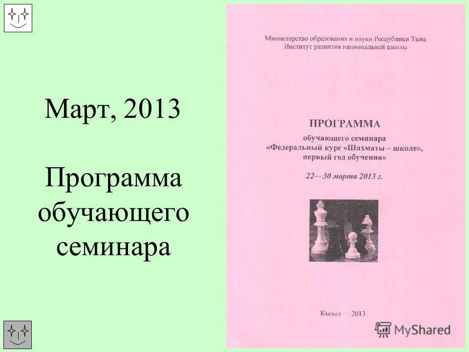 Март, 2013 Программа обучающего семинара