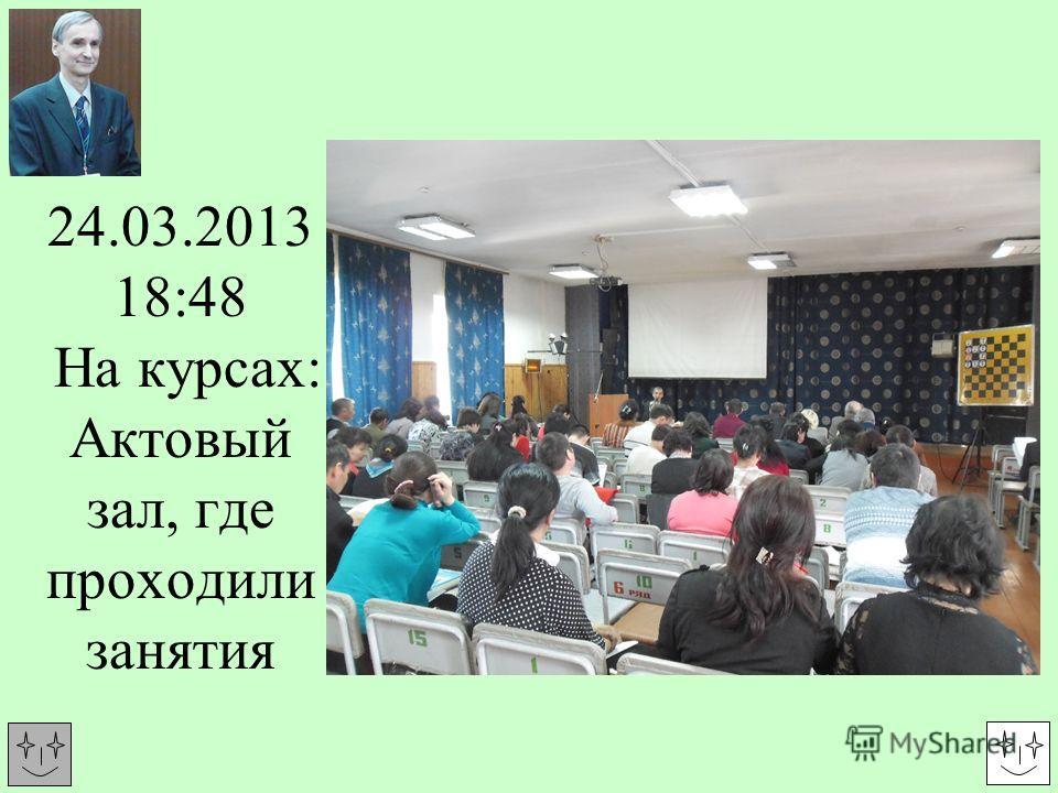 24.03.2013 18:48 На курсах: Актовый зал, где проходили занятия