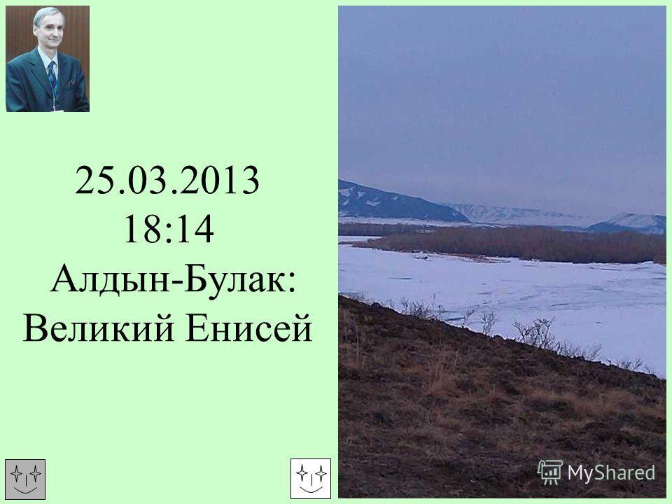 25.03.2013 18:14 Алдын-Булак: Великий Енисей