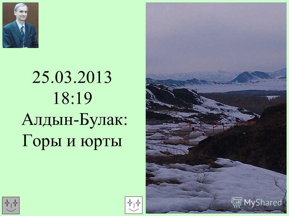 25.03.2013 18:19 Алдын-Булак: Горы и юрты