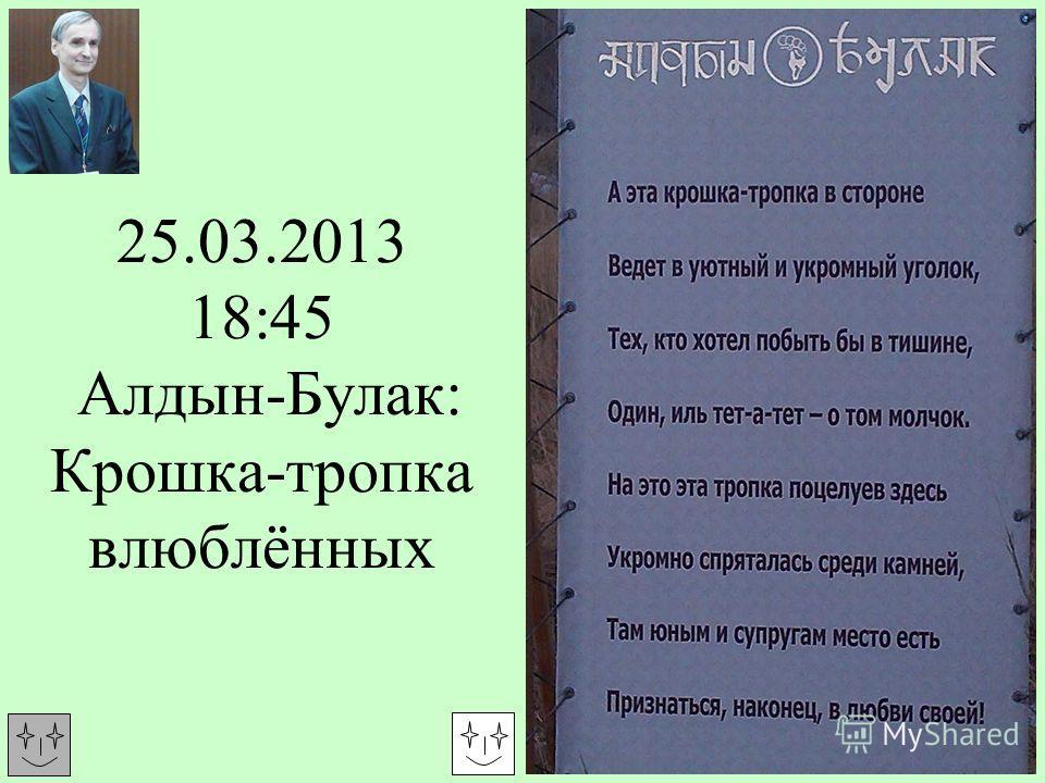 25.03.2013 18:45 Алдын-Булак: Крошка-тропка влюблённых