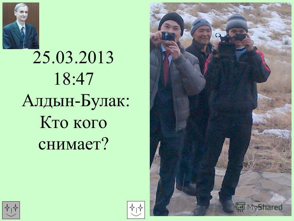 25.03.2013 18:47 Алдын-Булак: Кто кого снимает?