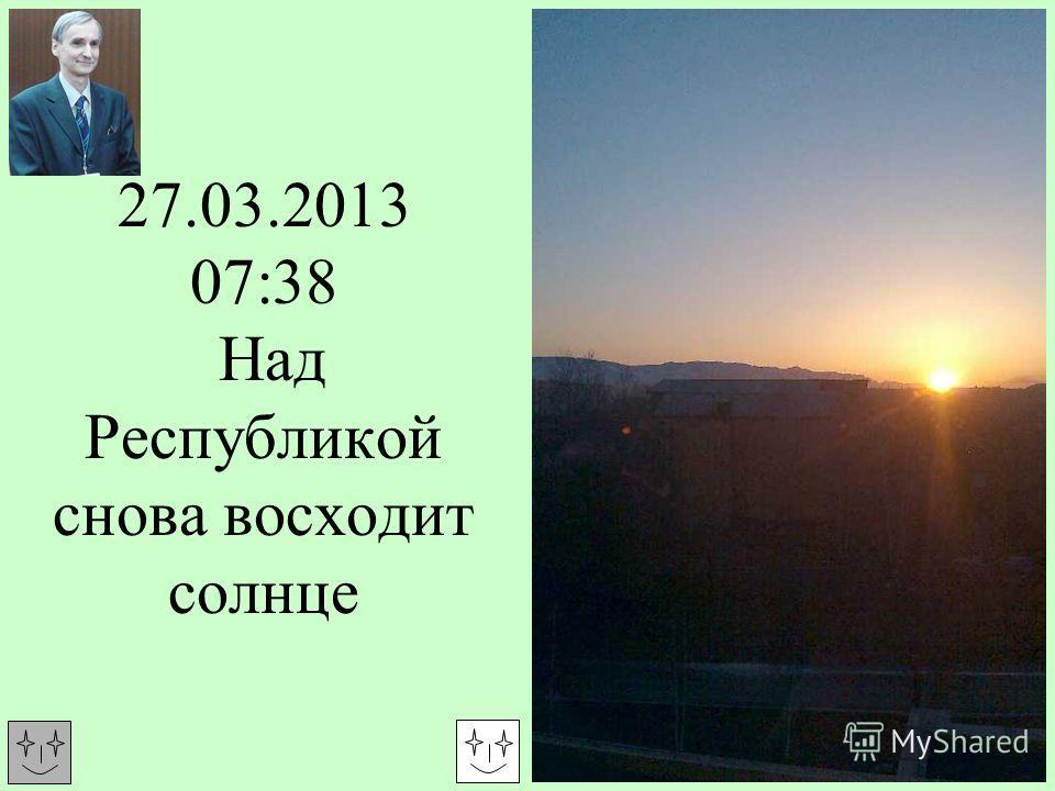 27.03.2013 07:38 Над Республикой снова восходит солнце