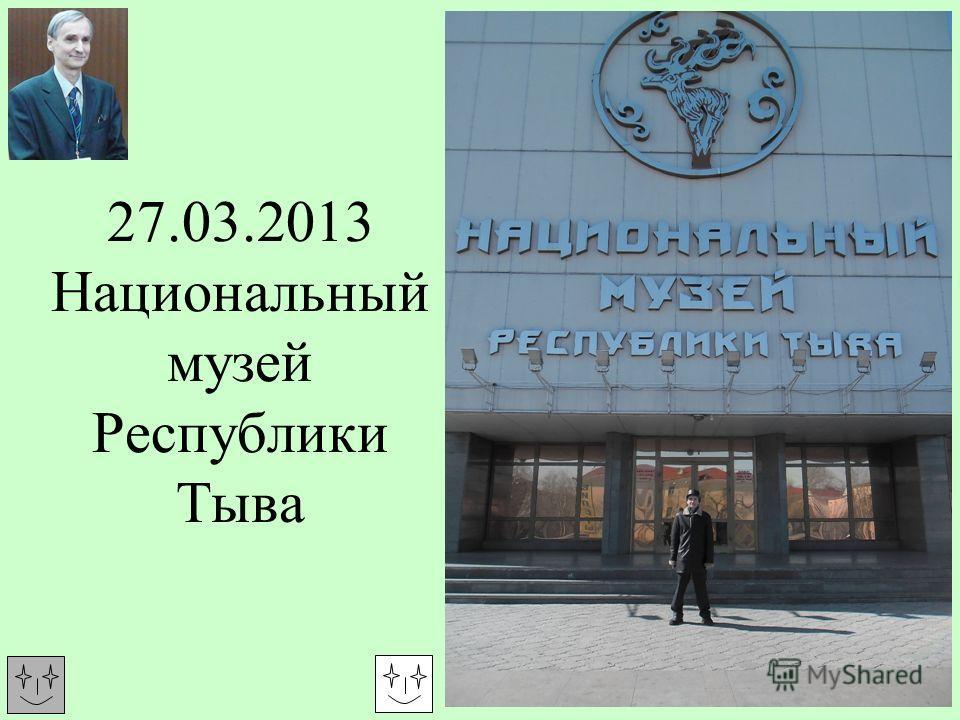27.03.2013 Национальный музей Республики Тыва