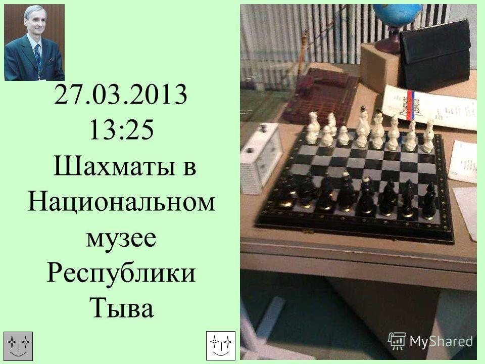 27.03.2013 13:25 Шахматы в Национальном музее Республики Тыва