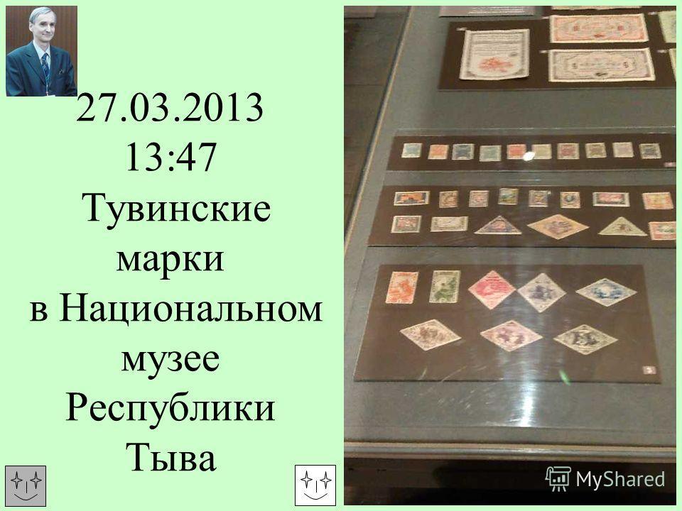 27.03.2013 13:47 Тувинские марки в Национальном музее Республики Тыва