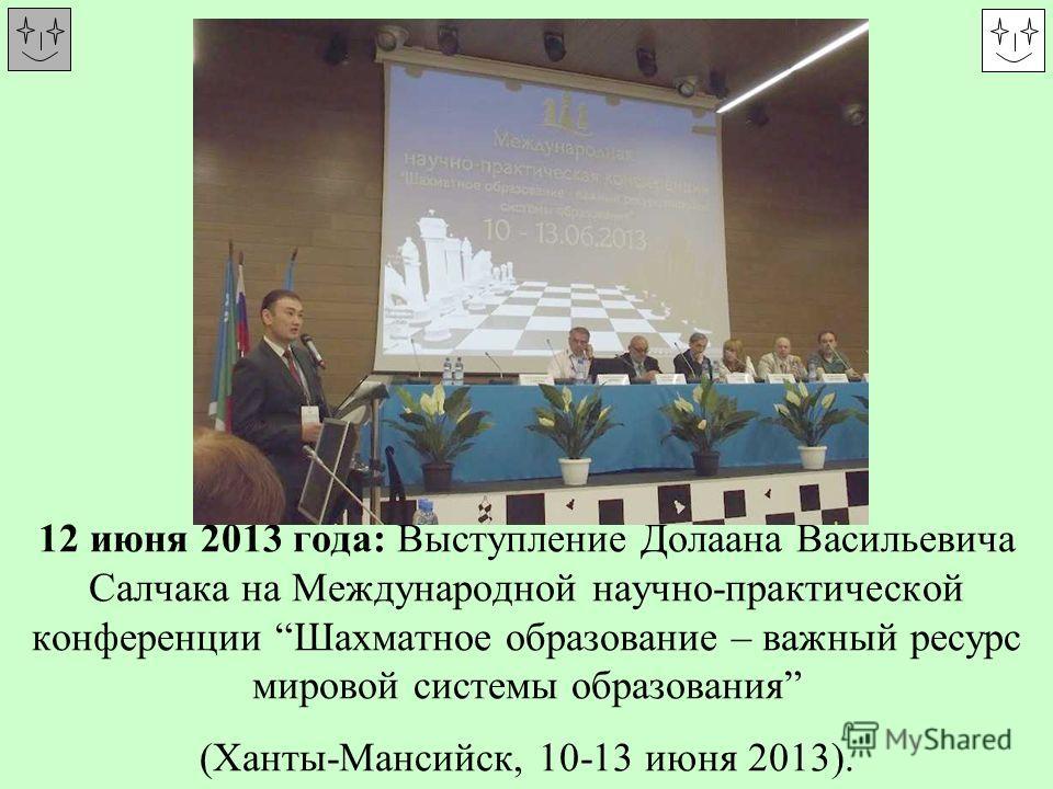 12 июня 2013 года: Выступление Долаана Васильевича Салчака на Международной научно-практической конференции Шахматное образование – важный ресурс мировой системы образования (Ханты-Мансийск, 10-13 июня 2013).