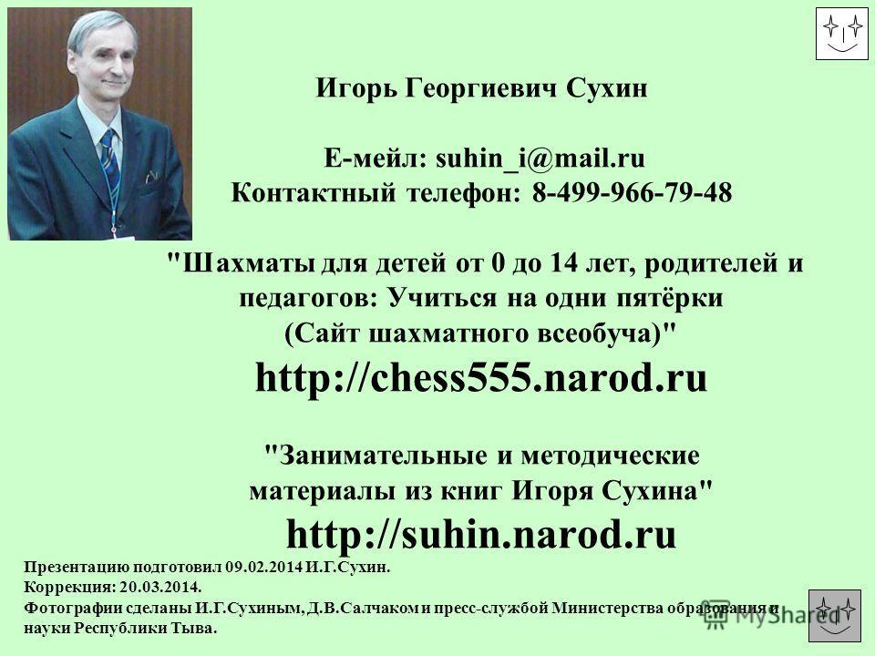 Игорь Георгиевич Сухин Е-мейл: suhin_i@mail.ru Контактный телефон: 8-499-966-79-48