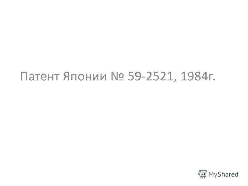 Патент Японии 59-2521, 1984г.