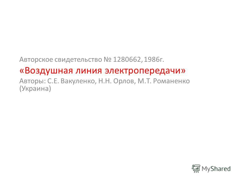 Авторское свидетельство 1280662, 1986г. «Воздушная линия электропередачи» Авторы: С.Е. Вакуленко, Н.Н. Орлов, М.Т. Романенко (Украина)