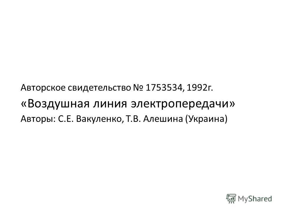 Авторское свидетельство 1753534, 1992г. «Воздушная линия электропередачи» Авторы: С.Е. Вакуленко, Т.В. Алешина (Украина)