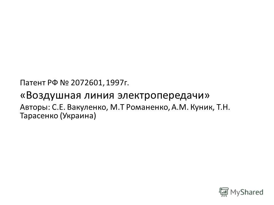 Патент РФ 2072601, 1997г. «Воздушная линия электропередачи» Авторы: С.Е. Вакуленко, М.Т Романенко, А.М. Куник, Т.Н. Тарасенко (Украина)