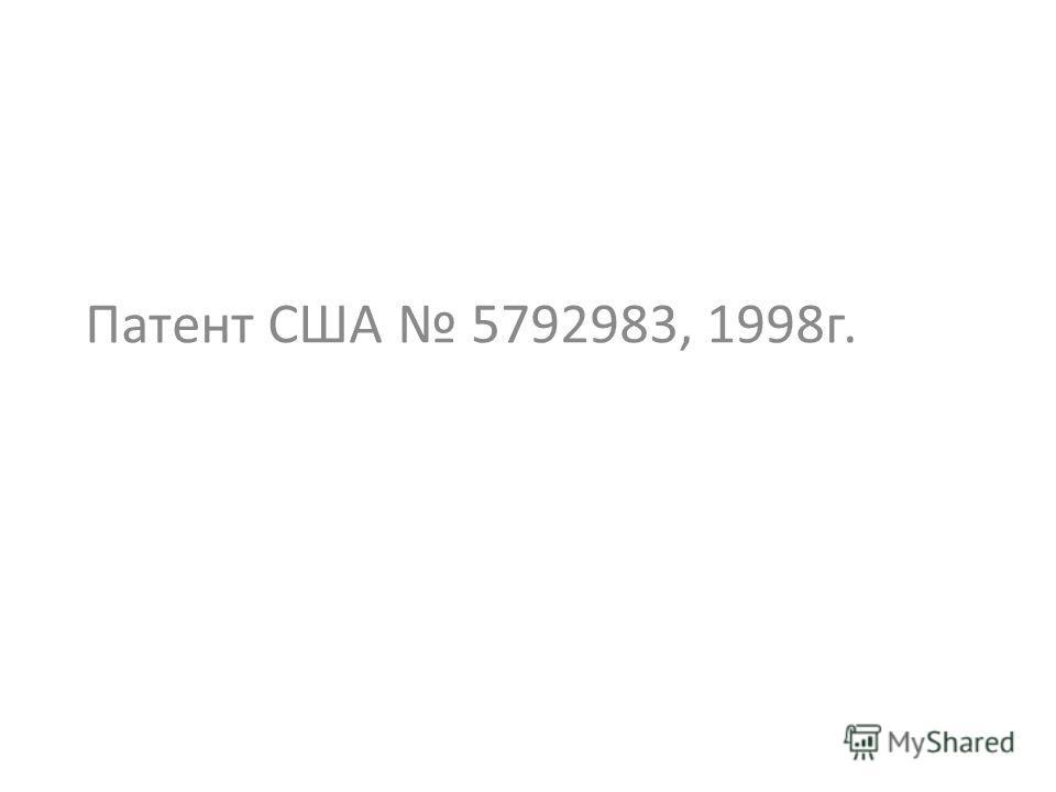 Патент США 5792983, 1998г.