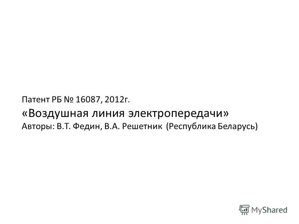 Патент РБ 16087, 2012г. «Воздушная линия электропередачи» Авторы: В.Т. Федин, В.А. Решетник (Республика Беларусь)