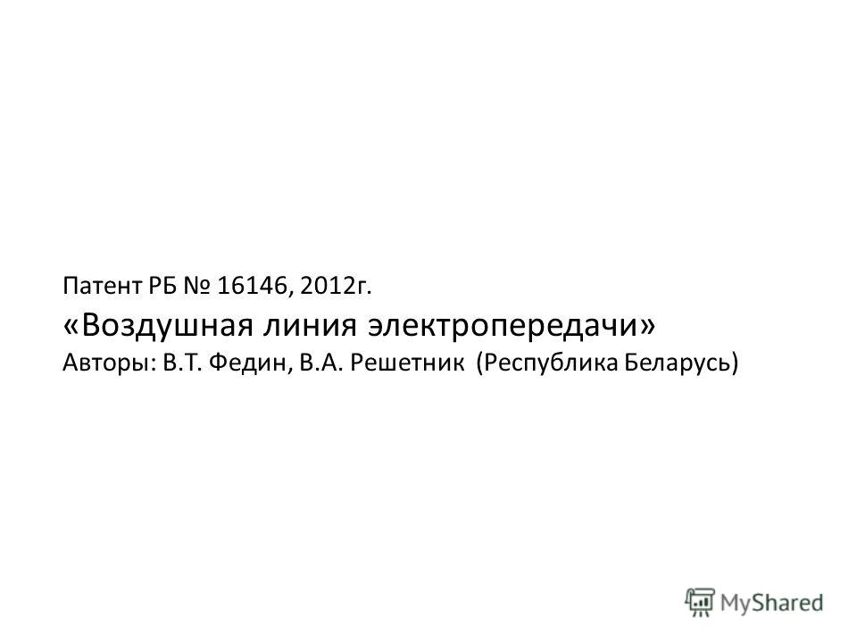 Патент РБ 16146, 2012г. «Воздушная линия электропередачи» Авторы: В.Т. Федин, В.А. Решетник (Республика Беларусь)