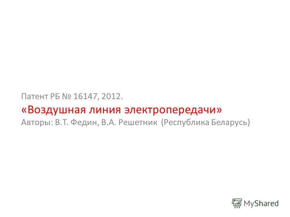 Патент РБ 16147, 2012. «Воздушная линия электропередачи» Авторы: В.Т. Федин, В.А. Решетник (Республика Беларусь)