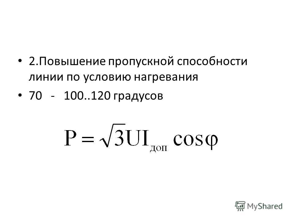 2.Повышение пропускной способности линии по условию нагревания 70 - 100..120 градусов