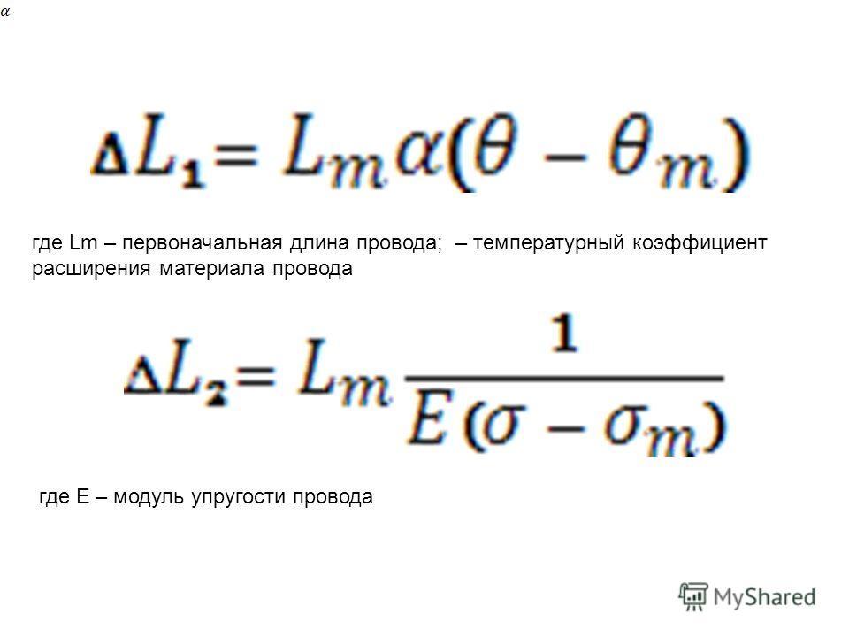 где Lm – первоначальная длина провода; – температурный коэффициент расширения материала провода где E – модуль упругости провода