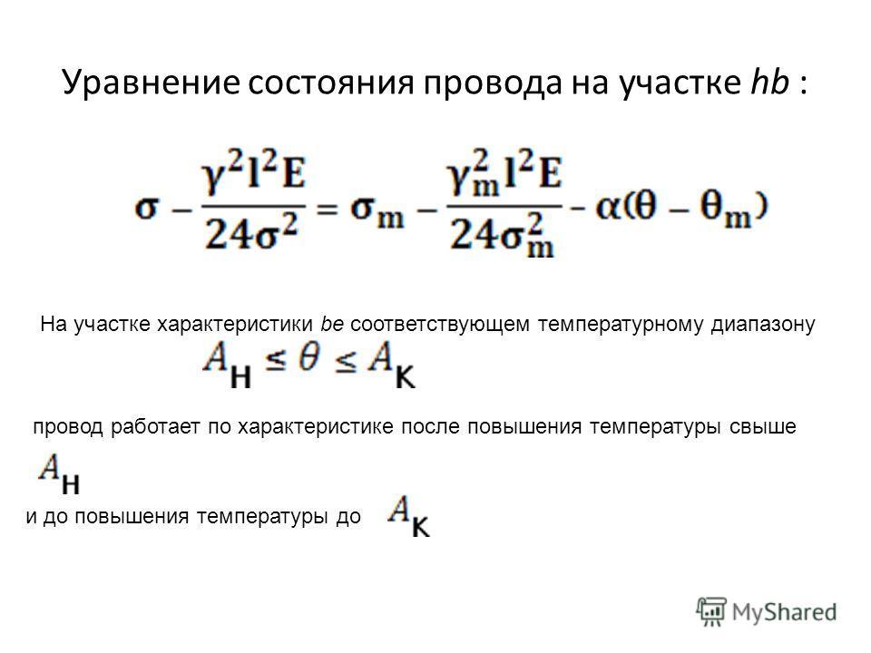 Уравнение состояния провода на участке hb : На участке характеристики bе соответствующем температурному диапазону провод работает по характеристике после повышения температуры свыше и до повышения температуры до
