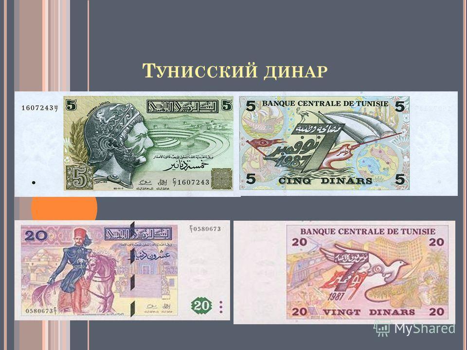 Т УНИССКИЙ ДИНАР