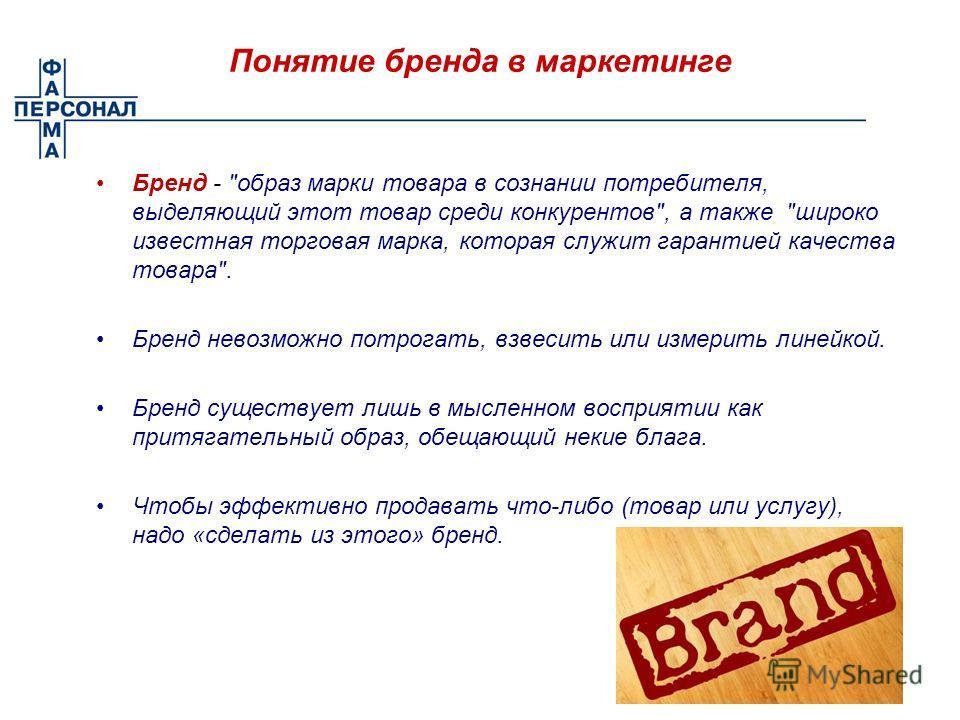 Бренд -