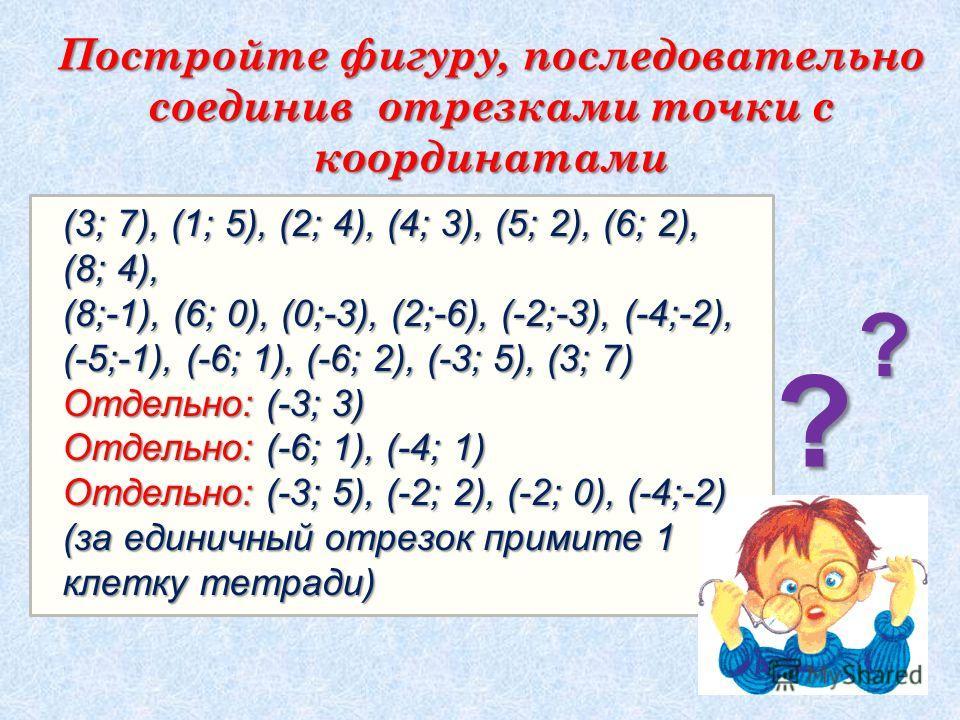 (3; 7), (1; 5), (2; 4), (4; 3), (5; 2), (6; 2), (8; 4), (8;-1), (6; 0), (0;-3), (2;-6), (-2;-3), (-4;-2), (-5;-1), (-6; 1), (-6; 2), (-3; 5), (3; 7) Отдельно: (-3; 3) Отдельно: (-6; 1), (-4; 1) Отдельно: (-3; 5), (-2; 2), (-2; 0), (-4;-2) (за единичн