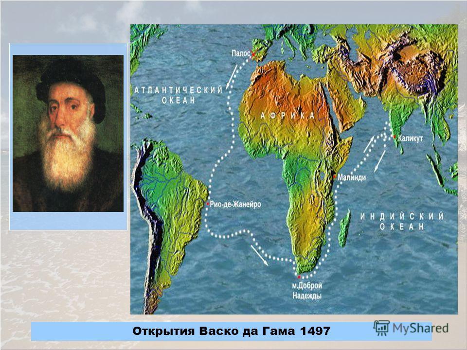 В 1488 г. суда экспедиции Бартоломео Диаша обогнули южную оконечность Африки, отделив тем самым ее от предполагаемого Южного материка. За 70 лет плаваний португальцы значительно расширили знания европейцев о Земле. Как любое историческое событие, Вел
