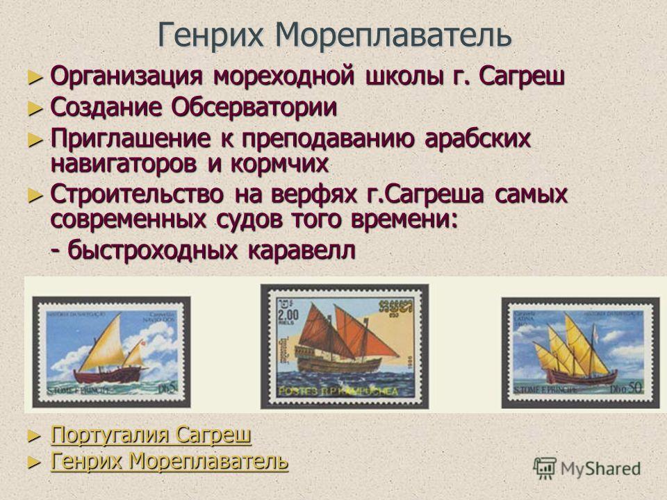 Что необходимо для путешествия? Корабли пригодные для дальних походов Корабли пригодные для дальних походов Капитаны, лоцманы Капитаны, лоцманы Финансирование Финансирование