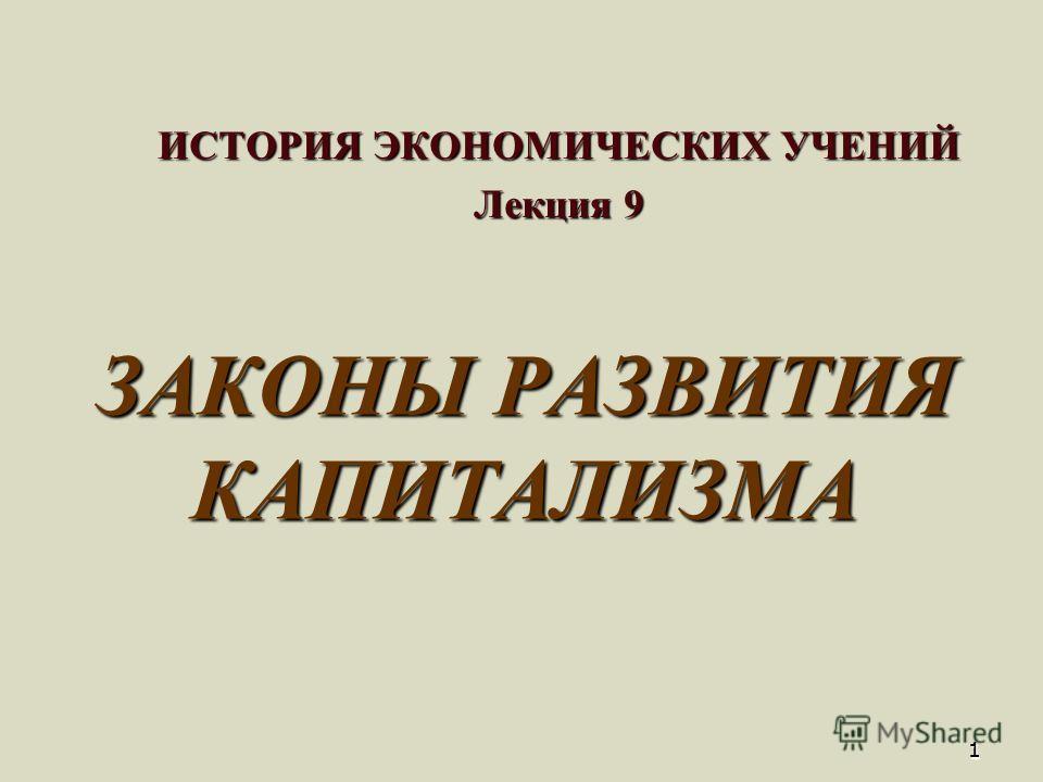 ИСТОРИЯ ЭКОНОМИЧЕСКИХ УЧЕНИЙ Лекция 9 ЗАКОНЫ РАЗВИТИЯ КАПИТАЛИЗМА 111