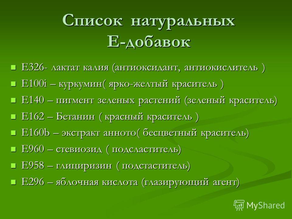 Список натуральных Е-добавок Е326- лактат калия (антиоксидант, антиокислитель ) Е326- лактат калия (антиоксидант, антиокислитель ) Е100i – куркумин( ярко-желтый краситель ) Е100i – куркумин( ярко-желтый краситель ) Е140 – пигмент зеленых растений (зе