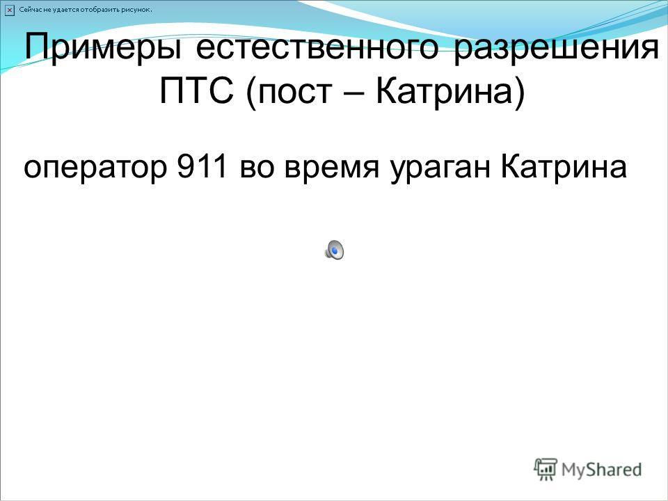 Примеры естественного разрешения ПТС (пост – Катрина) оператор 911 во время ураган Катрина