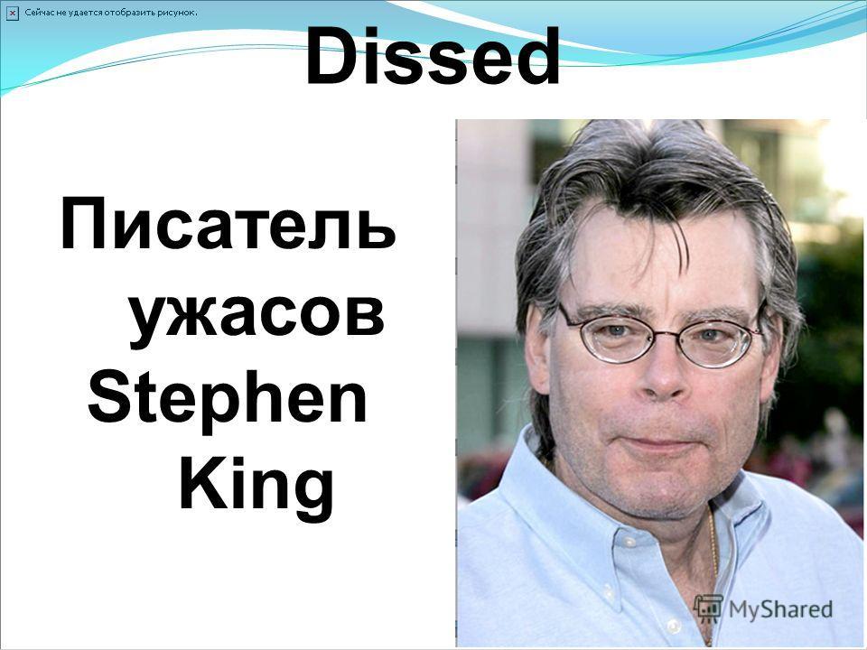 Dissed Писатель ужасов Stephen King