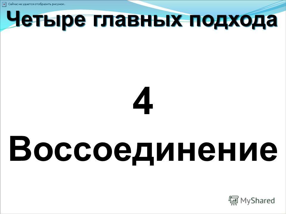Четыре главных подхода 4 Воссоединение