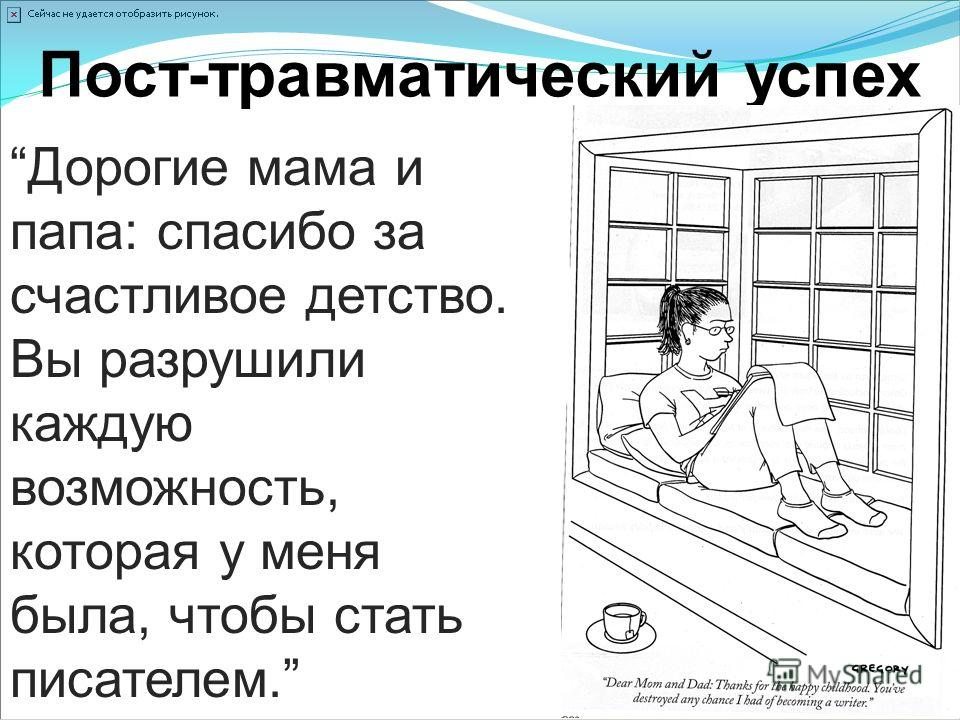 Пост-травматический успех Дорогие мама и папа: спасибо за счастливое детство. Вы разрушили каждую возможность, которая у меня была, чтобы стать писателем.
