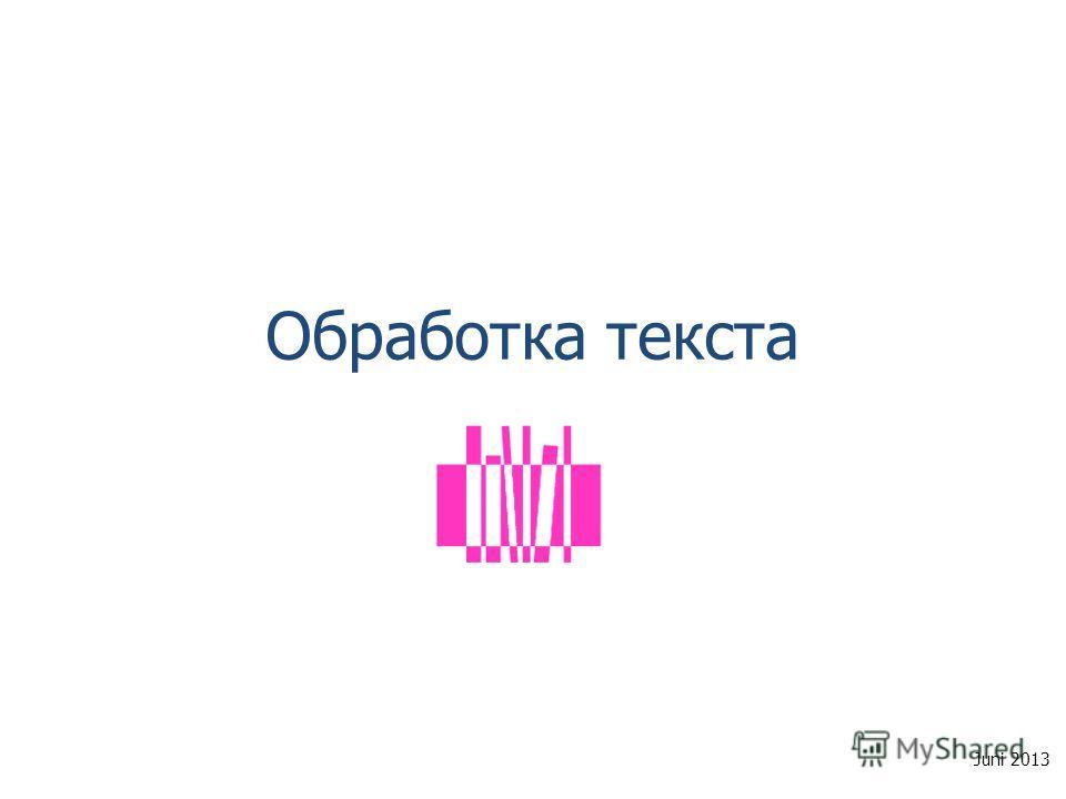 Обработка текста Juni 2013