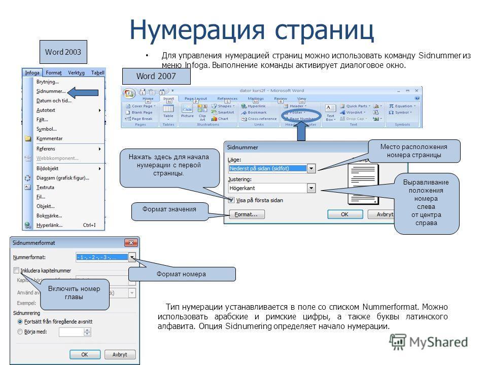 Word 2007 Активировать Копию