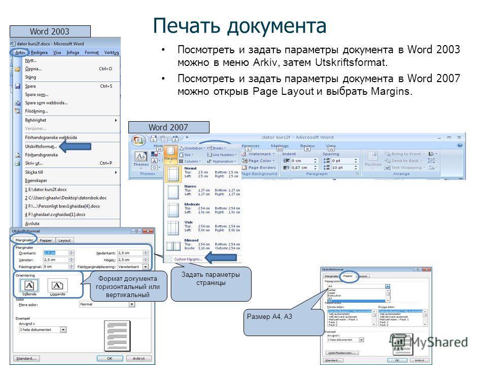 Печать документа Посмотреть и задать параметры документа в Word 2003 можно в меню Arkiv, затем Utskriftsformat. Посмотреть и задать параметры документа в Word 2007 можно открыв Page Layout и выбрать Margins. Word 2003 Word 2007 Задать параметры стран