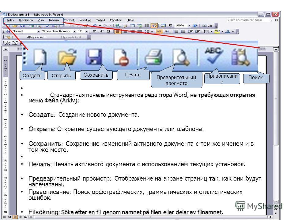 , не требующая открытия меню Файл (Arkiv): Стандартная панель инструментов редактора Word, не требующая открытия меню Файл (Arkiv): Создать :Создать : Создание нового документа. Открыть :.Открыть : Открытие существующего документа или шаблона. Сохран