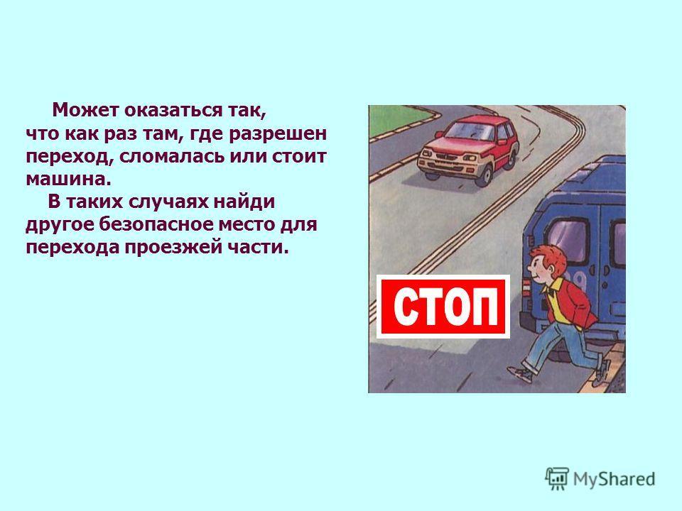 Убедись в отсутствие близко идущего транспорта. Осуществляя переход, постоянно наблюдай за ситуацией на дороге.