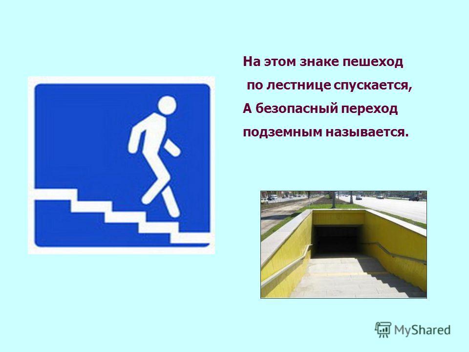 Этот знак довольно прост – Пешеход идет на мост. Тут поднялся – там сошел, Безопасно, хорошо!