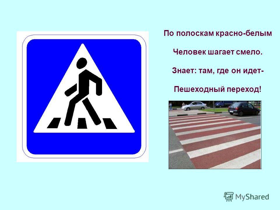 На этом знаке пешеход по лестнице спускается, А безопасный переход подземным называется.