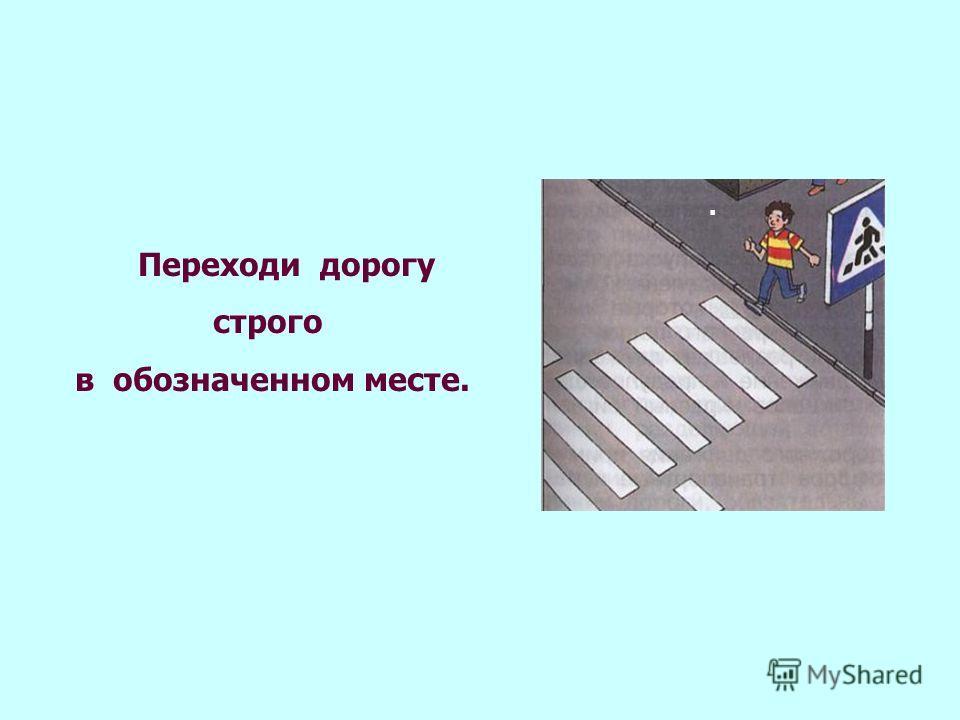 Помни о важных правилах, переходя дорогу около универмага «Молодежный»! Этот наземный переход нерегулируемый.