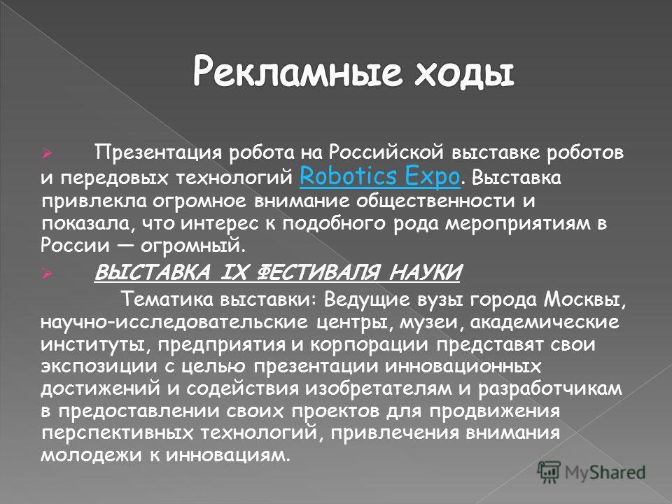 Презентация робота на Российской выставке роботов и передовых технологий Robotics Expo. Выставка привлекла огромное внимание общественности и показала, что интерес к подобного рода мероприятиям в России огромный. Robotics Expo ВЫСТАВКА IX ФЕСТИВАЛЯ Н