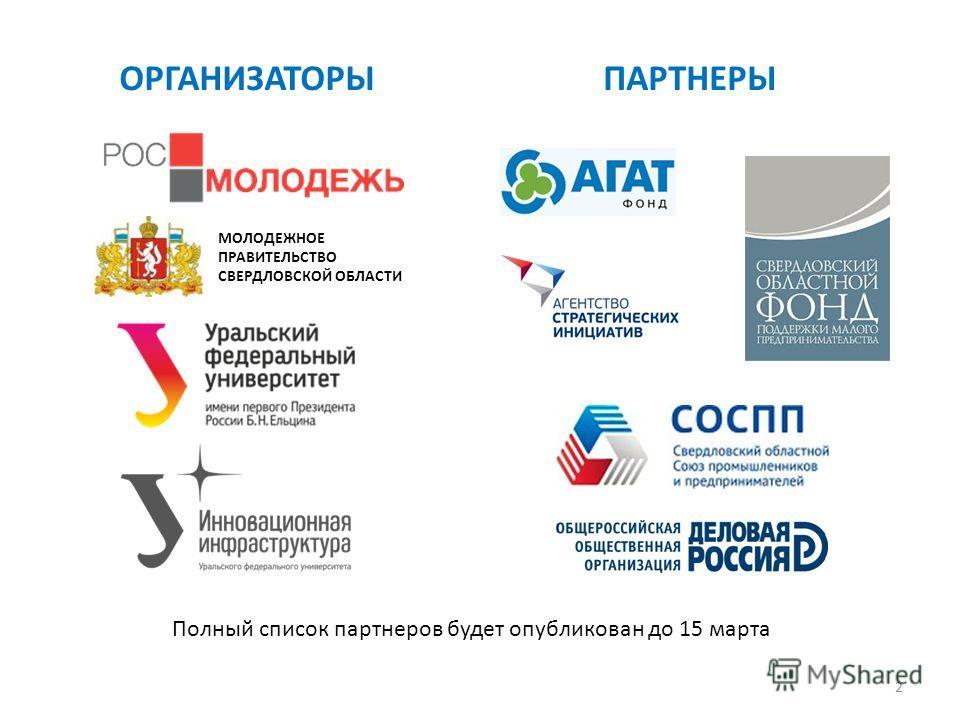 2 ОРГАНИЗАТОРЫПАРТНЕРЫ Полный список партнеров будет опубликован до 15 марта МОЛОДЕЖНОЕ ПРАВИТЕЛЬСТВО СВЕРДЛОВСКОЙ ОБЛАСТИ