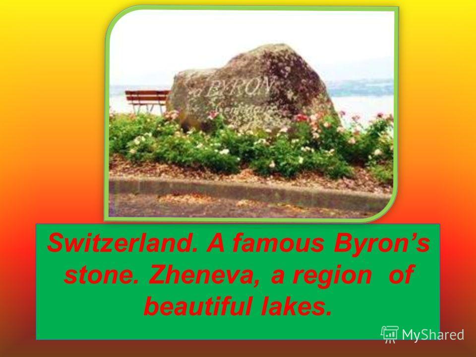 Switzerland. A famous Byrons stone. Zheneva, a region of beautiful lakes.