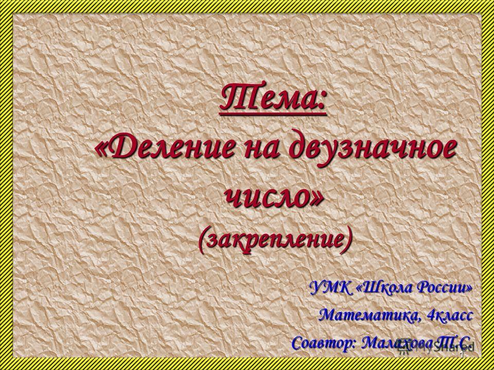 УМК «Школа России» Математика, 4класс Соавтор: Малахова Т.С. Тема: «Деление на двузначное число» (закрепление) 1