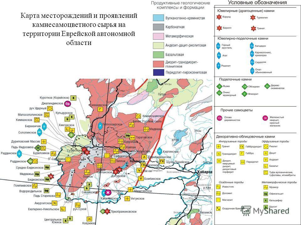 Карта месторождений и проявлений камнесамоцветного сырья на территории Еврейской автономной области